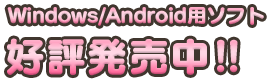 Windos/Android専用ソフト 好評発売中!